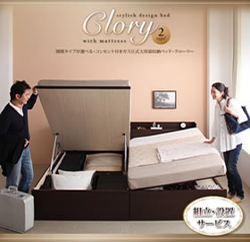 激安ガス圧式大容量収納ベッド【clory】クローリー