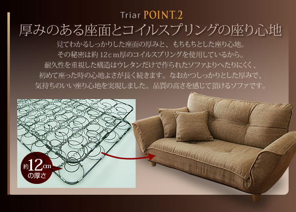 脚が選べるカウチソファ【Triar】トリアール 説明4