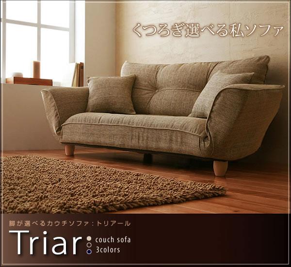 脚が選べるカウチソファ【Triar】トリアール 説明8